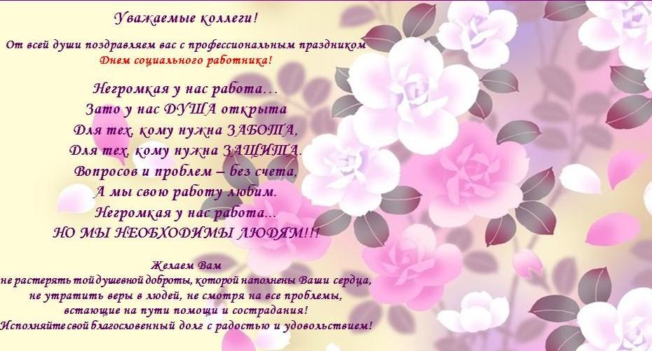 День социального работника поздравление открытка